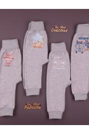 Штанишки для малышей теплые от ТМ Happy Tot