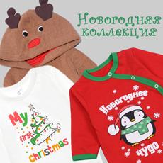 нарядная одежда на новый год новорожденным и малышам