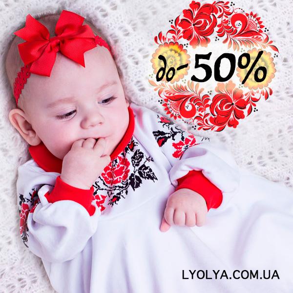 вышиванки для малышей национальные мотивы для новорожденных