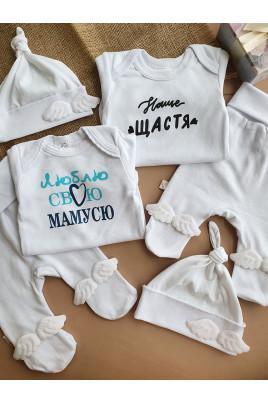 комплект малышу
